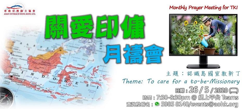 關愛印傭月禱會_Web banner 2020.05.26