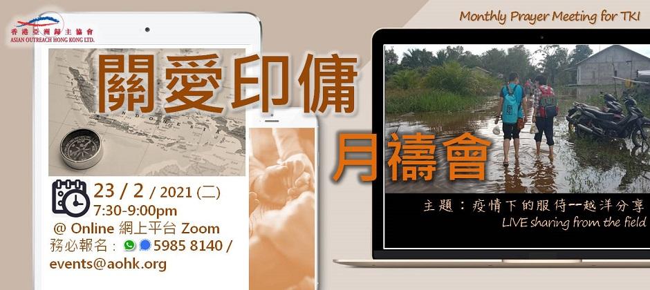 關愛印傭月禱會_Web-banner-2021.02.23