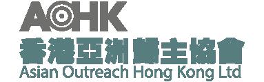 香港亞洲歸主協會 Logo